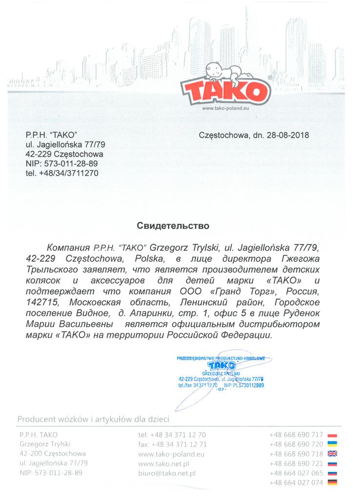 официальный сертификат tako